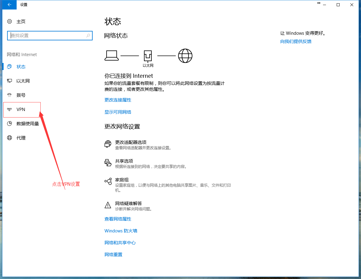 Windows10 SSTP连接教程